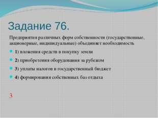 Задание 76. Предприятия различных форм собственности (государственные, акцион