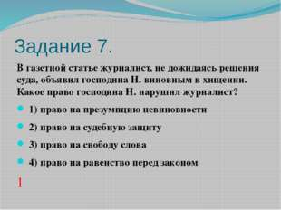 Задание 7. В газетной статье журналист, не дожидаясь решения суда, объявил го