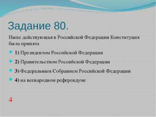 Задание 80. Ныне действующая в Российской Федерации Конституция была принята