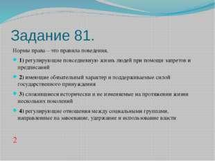 Задание 81. Нормы права – это правила поведения, 1)регулирующие повседнев