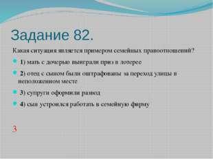 Задание 82. Какая ситуация является примером семейных правоотношений? 1)м
