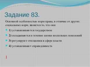 Задание 83. Основной особенностью норм права, в отличие от других социальных