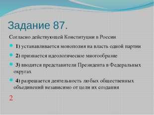 Задание 87. Согласно действующей Конституции в России 1)устанавливается м