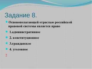 Задание 8. Основополагающей отраслью российской правовой системы является пра