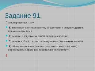 Задание 91. Правонарушение – это 1)виновное, противоправное, общественно