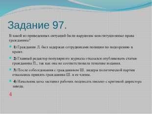 Задание 97. В какой из приведенных ситуаций были нарушены конституционные пра