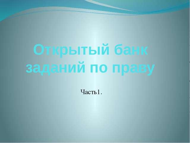 Открытый банк заданий по праву Часть1.