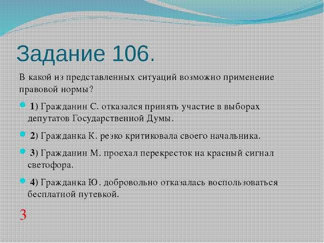 Задание 106. В какой из представленных ситуаций возможно применение правовой...