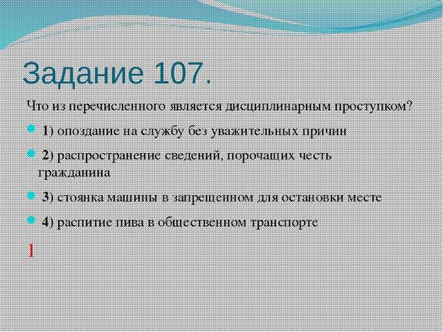Задание 107. Что из перечисленного является дисциплинарным проступком? 1)о...