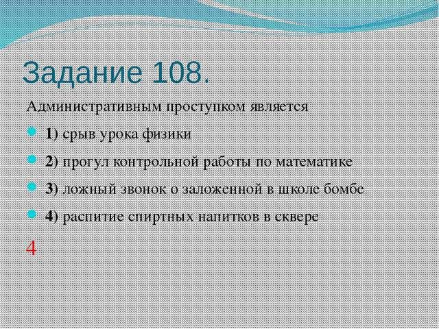 Задание 108. Административным проступком является 1)срыв урока физики ...