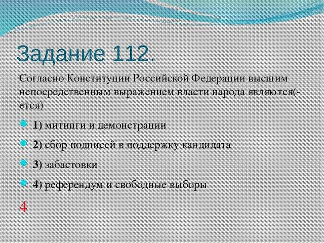 Задание 112. Согласно Конституции Российской Федерации высшим непосредственны...