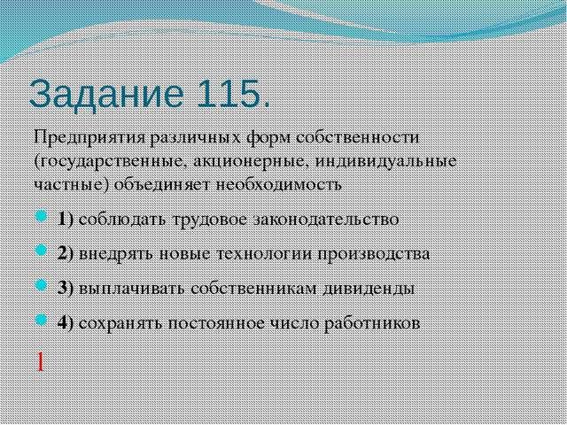 Задание 115. Предприятия различных форм собственности (государственные, акцио...