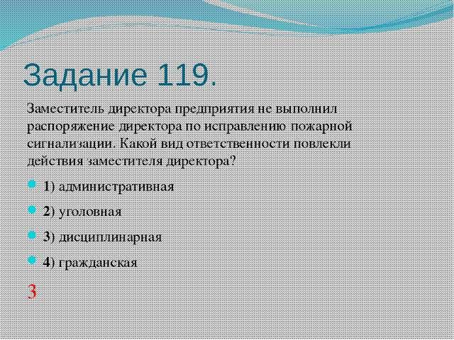Задание 119. Заместитель директора предприятия не выполнил распоряжение дирек...