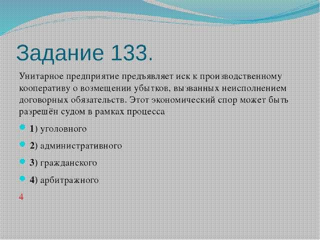 Задание 133. Унитарное предприятие предъявляет иск к производственному коопер...