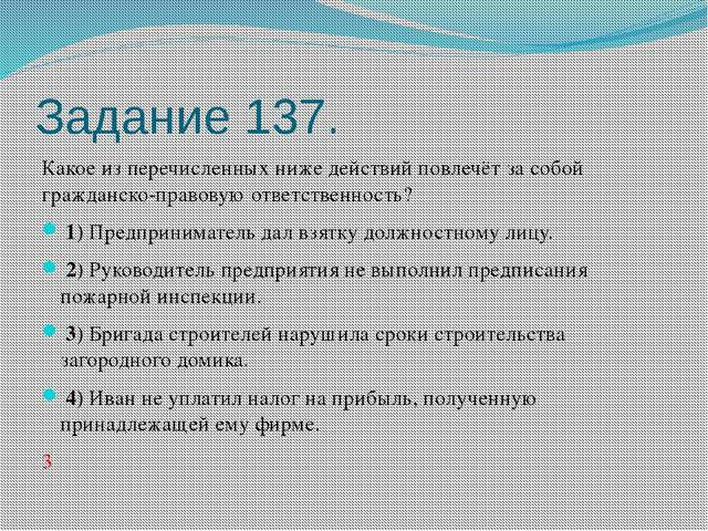 Задание 137. Какое из перечисленных ниже действий повлечёт за собой гражданск...