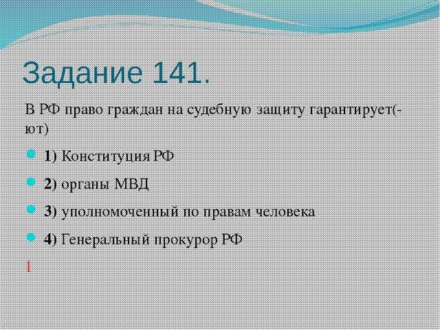 Задание 141. В РФ право граждан на судебную защиту гарантирует(-ют) 1)Кон...