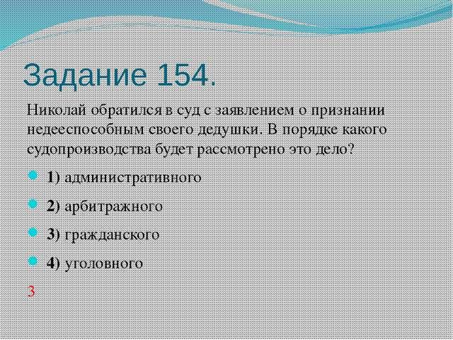 Задание 154. Николай обратился в суд с заявлением о признании недееспособным...