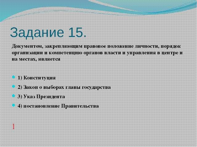 Задание 15. Документом, закрепляющим правовое положение личности, порядок орг...