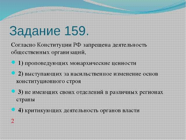 Задание 159. Согласно Конституции РФ запрещена деятельность общественных орга...