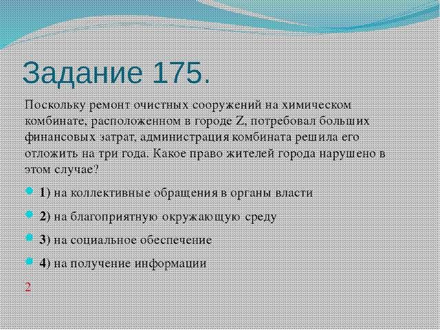 Задание 175. Поскольку ремонт очистных сооружений на химическом комбинате, ра...