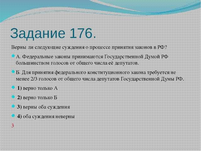 Задание 176. Верны ли следующие суждения о процессе принятия законов в РФ? А....