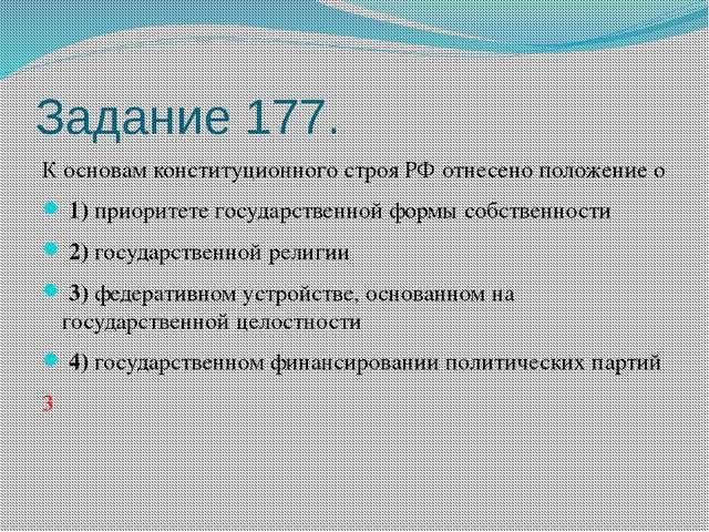 Задание 177. К основам конституционного строя РФ отнесено положение о 1)при...