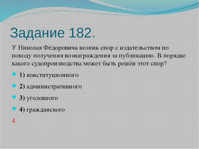 Задание 182. У Николая Фёдоровича возник спор с издательством по поводу получ...