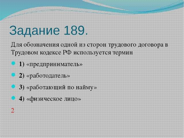 Задание 189. Для обозначения одной из сторон трудового договора в Трудовом ко...