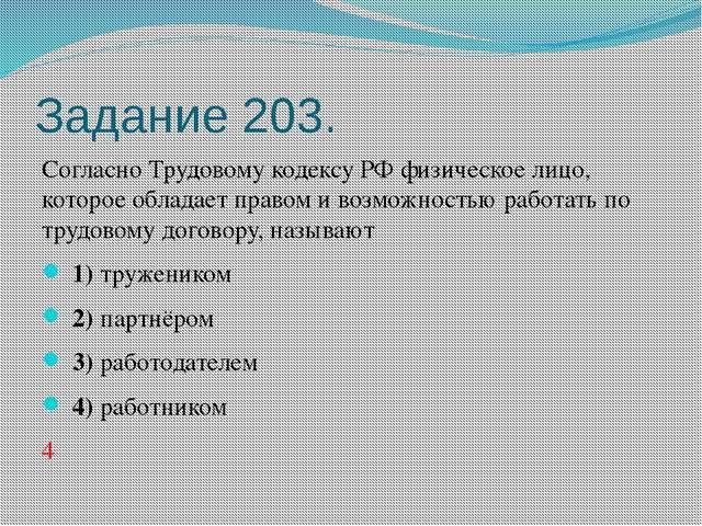 Задание 203. Согласно Трудовому кодексу РФ физическое лицо, которое обладает...