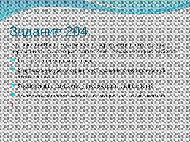 Задание 204. В отношении Ивана Николаевича были распространены сведения, поро...