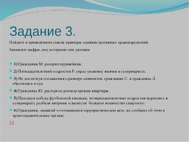 Задание 3. Найдите в приведённом списке примеры административных правонарушен...