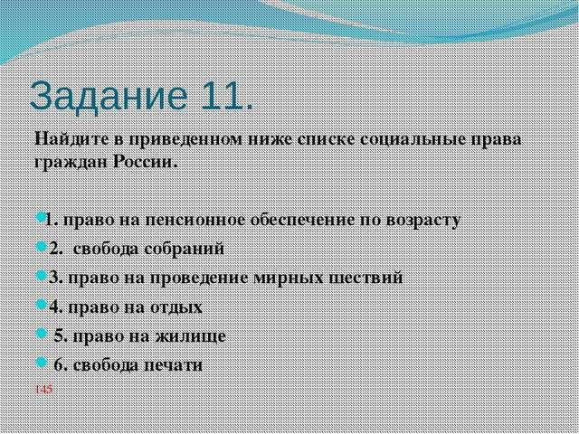 Задание 11. Найдите в приведенном ниже списке социальные права граждан России...
