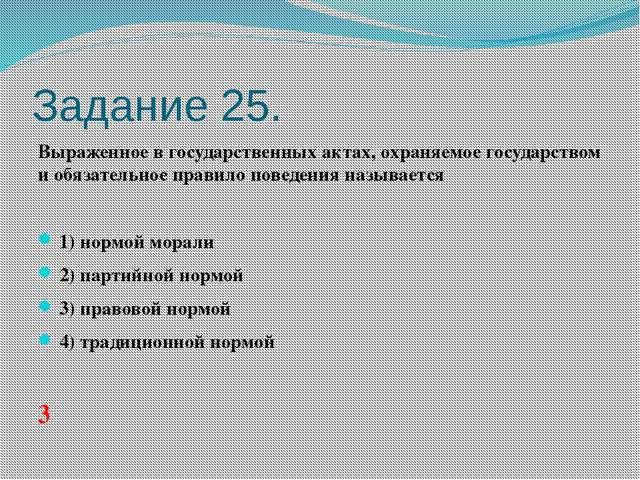 Задание 25. Выраженное в государственных актах, охраняемое государством и обя...