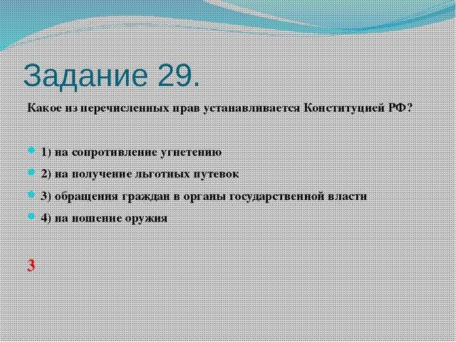 Задание 29. Какое из перечисленных прав устанавливается Конституцией РФ?  ...