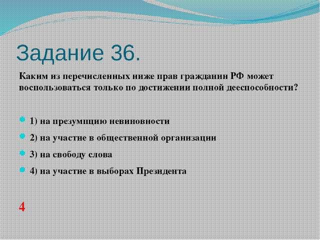 Задание 36. Каким из перечисленных ниже прав гражданин РФ может воспользовать...