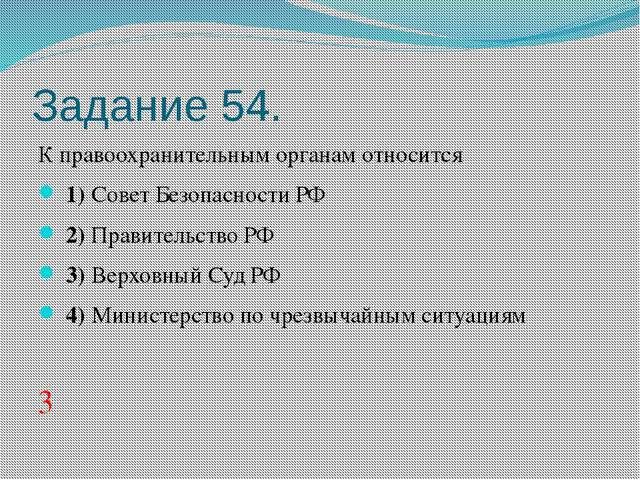 Задание 54. К правоохранительным органам относится 1)Совет Безопасности Р...