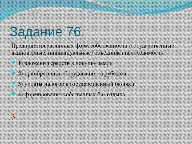 Задание 76. Предприятия различных форм собственности (государственные, акцион...
