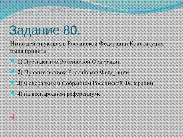 Задание 80. Ныне действующая в Российской Федерации Конституция была принята...