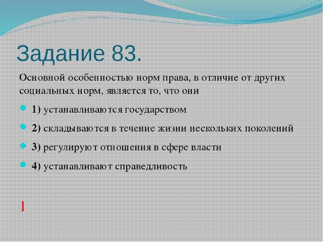 Задание 83. Основной особенностью норм права, в отличие от других социальных...