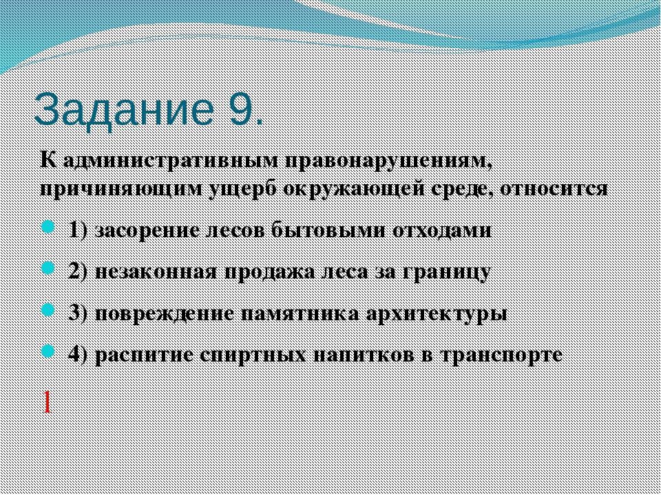 Задание 9. К административным правонарушениям, причиняющим ущерб окружающей с...