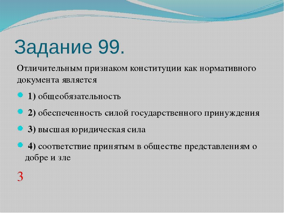 Задание 99. Отличительным признаком конституции как нормативного документа яв...