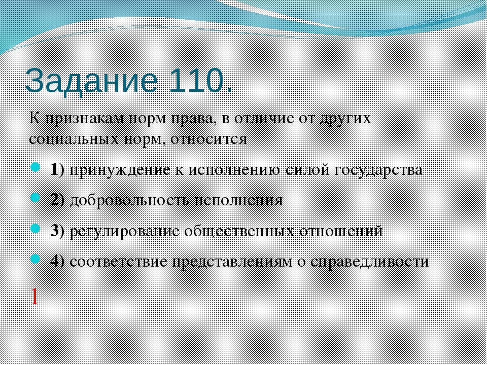Задание 110. К признакам норм права, в отличие от других социальных норм, отн...