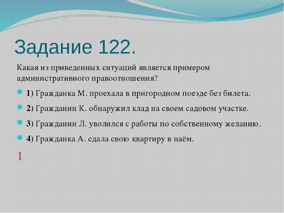 Задание 122. Какая из приведенных ситуаций является примером административног...