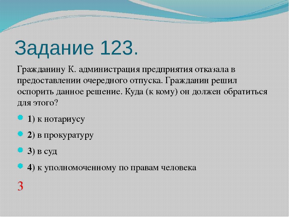 Задание 123. ГражданинуК. администрация предприятия отказала в предоставлени...