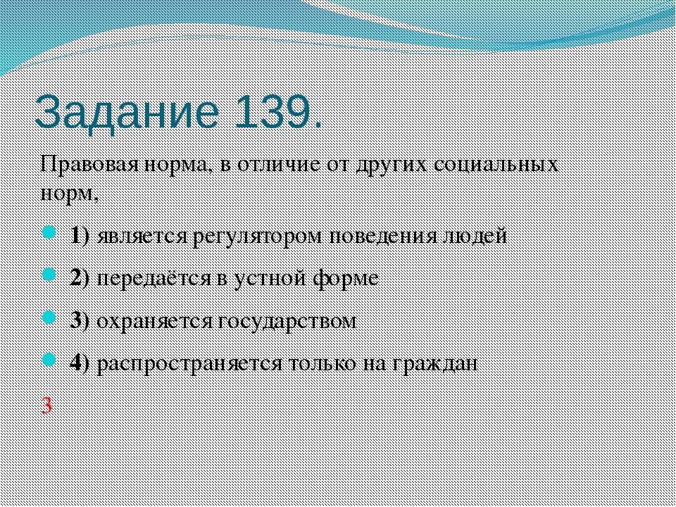 Задание 139. Правовая норма, в отличие от других социальных норм, 1)являе...
