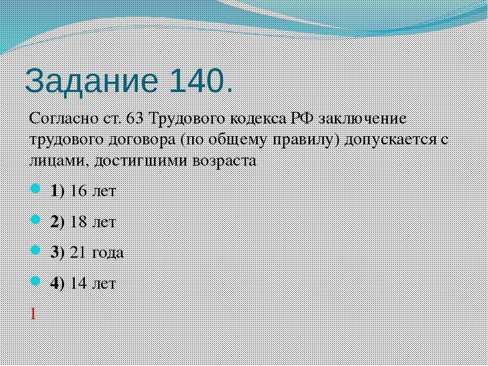 Задание 140. Согласно ст. 63 Трудового кодекса РФ заключение трудового догово...