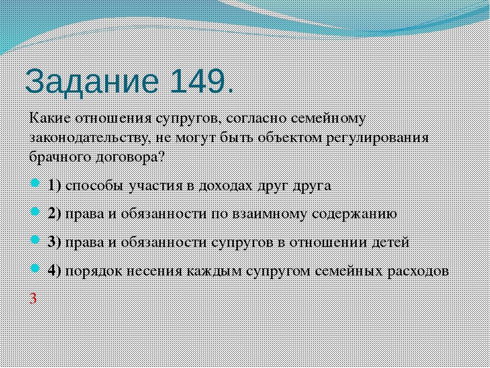 Задание 149. Какие отношения супругов, согласно семейному законодательству, н...