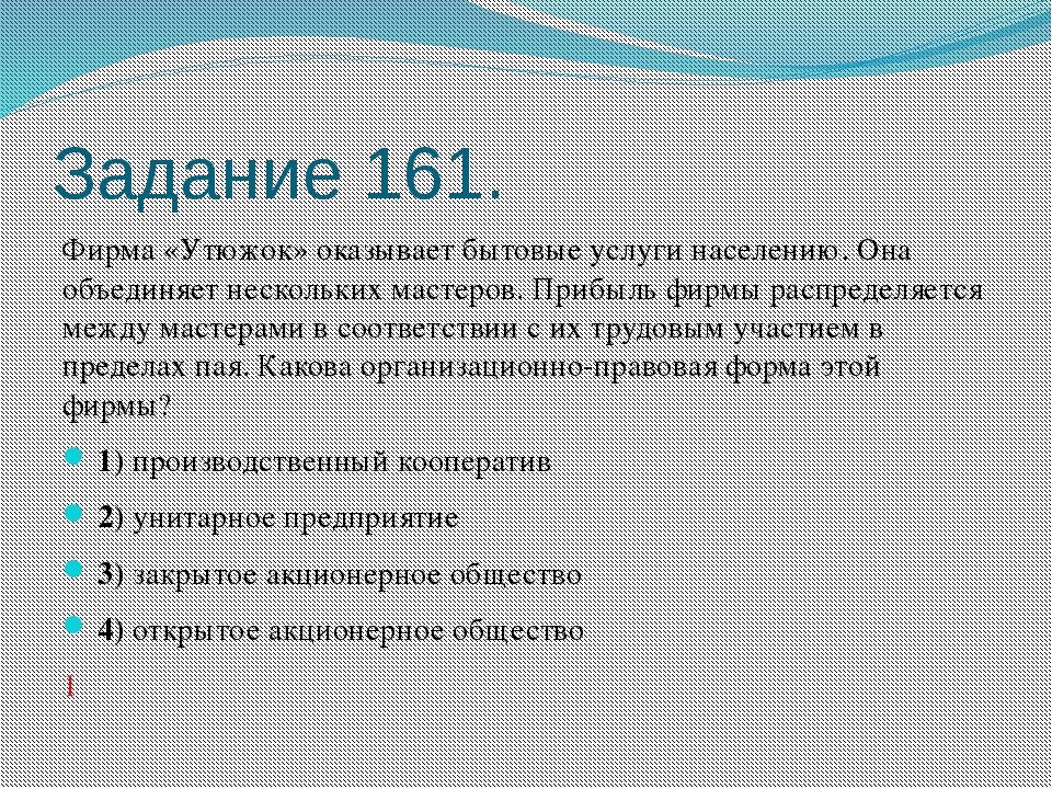 Задание 161. Фирма «Утюжок» оказывает бытовые услуги населению. Она объединяе...