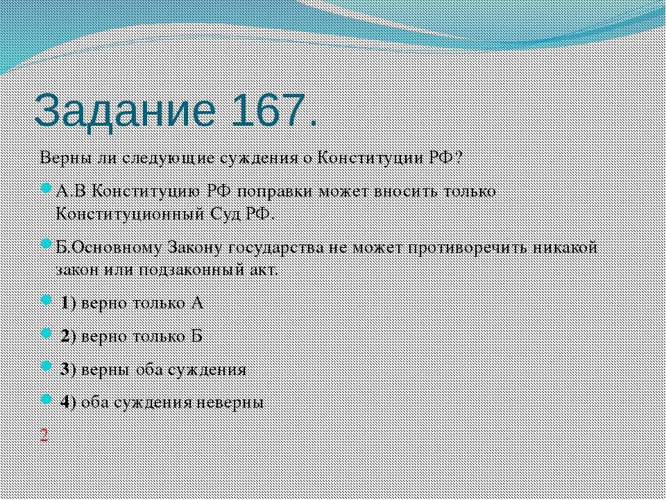 Задание 167. Верны ли следующие суждения о Конституции РФ? А.В Конституцию РФ...
