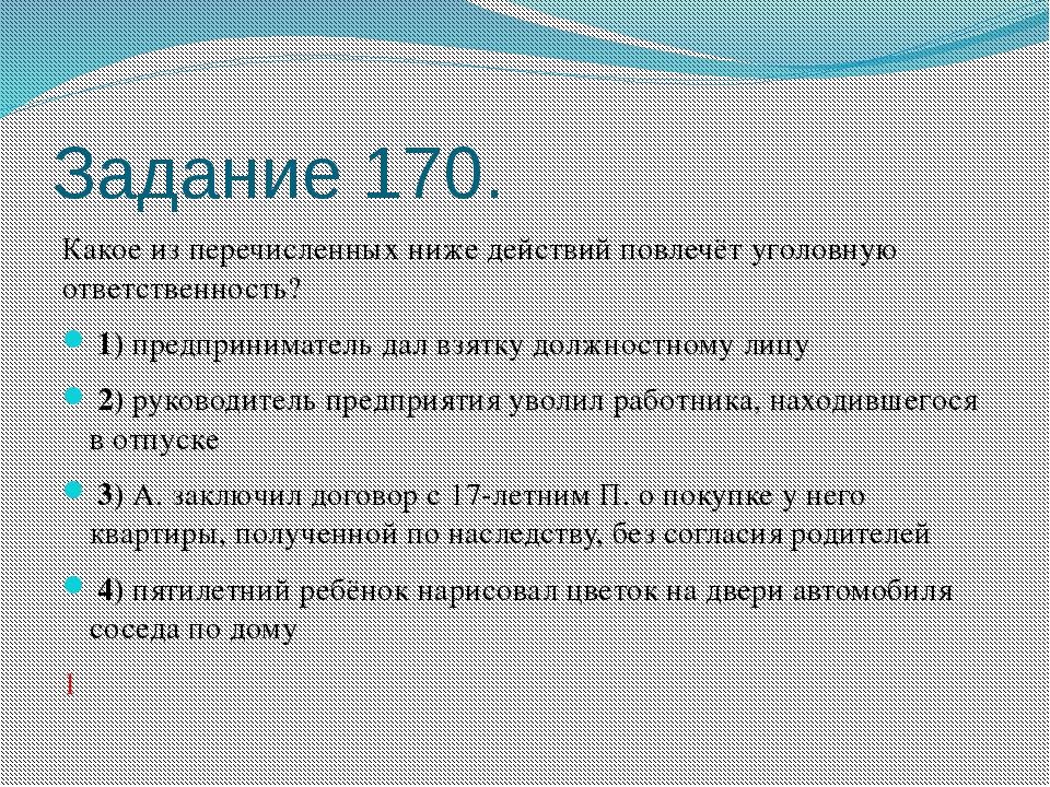 Задание 170. Какое из перечисленных ниже действий повлечёт уголовную ответств...
